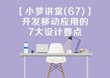 67期:开发移动应用的7大设计要点