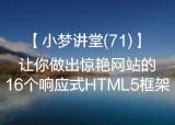 71期:让你做出惊艳网站的16个响应式HTML5框架