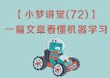 72期:一篇文章看懂机器学习